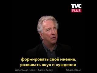 Совет актерам от Алана Рикмана