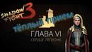 ГЛАВА 6, ПЕРВЫЙ БОСС, СЕРДЦЕ ЛЕГИОНА, Shadow Fight 3 77