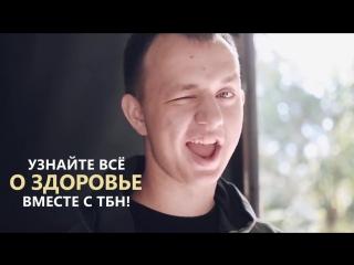 Здоровье  тема месяца на телеканале ТБН в сентябре!