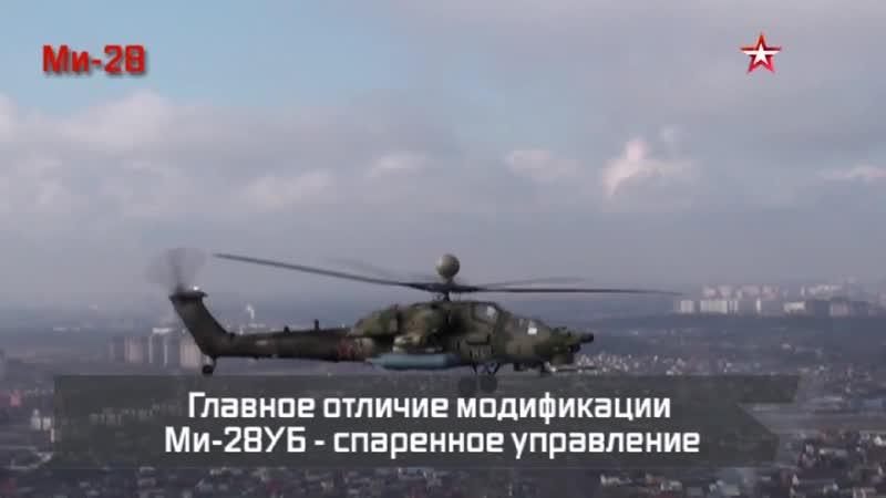 Крадущийся Ночной охотник основной ударный вертолет ВКС РФ Ми 28Н за 90 секу
