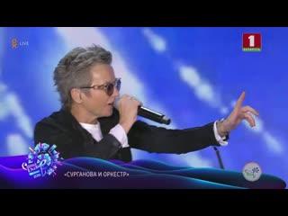 Сурганова и Оркестр - Мир-лабиринт (Славянский базар-2019)