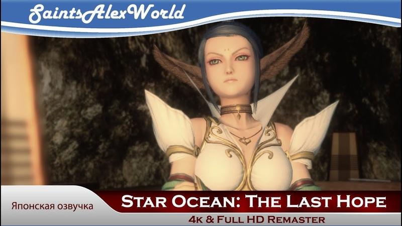 13 Star Ocean The Last Hope Ищем леди Элейну И Мюрия присоединяется к нам