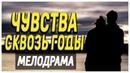 Премьера про настоящую любовь! - ЧУВСТВА СКВОЗЬ ГОДЫ / Русские мелодрамы новинки