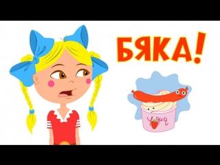 КотеТВ    Эпизод 3 - Бяка