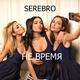 SEREBRO - Не время