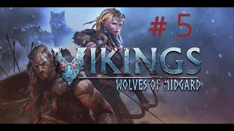 БОСС ЖЕЛЕЗНЫЙ СТРАЖ. ТОПИ, ДА ЖЕЛЕЗО. Vikings - Wolves of Midgard 5