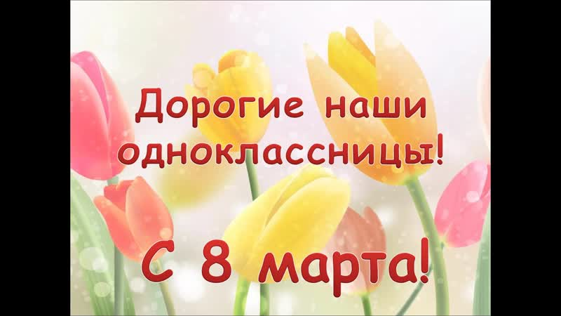 основе интересные необычные поздравления для одноеклассниц старшеклассниц с 8 марта благодаря долгому