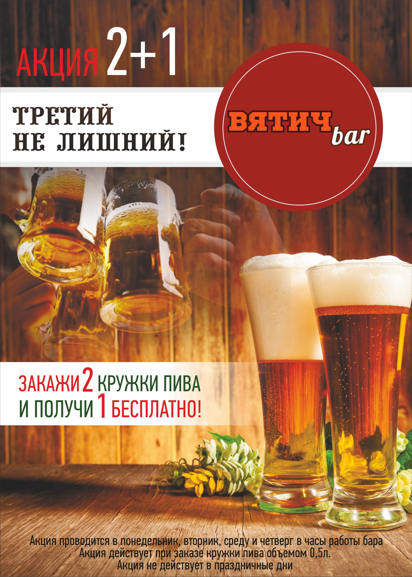 Спорт-бар, бар «Вятич Бар» - Вконтакте