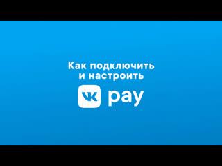 Как подключить и настроить vk pay