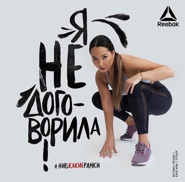 «Пересядь с иглы мужского одобрения на мужское лицо»: Reebo выпустил феминистскую рекламу мнения разнятся 7 февраля спортивный бренд Reebo выпустил новую рекламную кампанию под хэштегом Кампания
