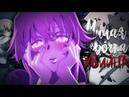 Милая девочка убийца   Дневник будущего   AMV