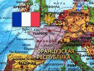 В гостях у Деда Краеведа Франция Видео