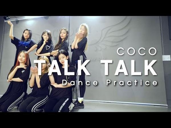 코코(COCO) - 톡톡(TALK TALK) 안무연습(DANCE PRACTICE)
