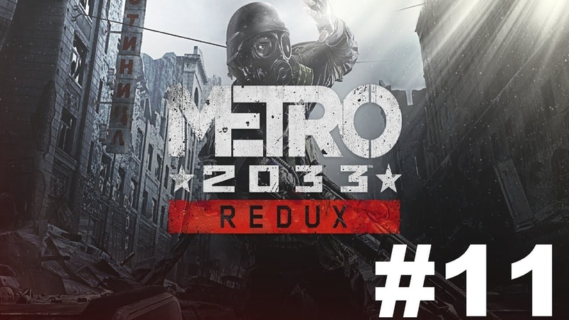 Вход в Д-6 11 [Metro 2033 Redux]