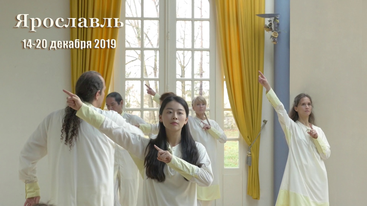 Афиша Ярославль Движения Гурджиева с Четаном в России 2019