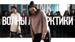 Танцы в Череповце с Юлей Соловьевой | Jah Khalib - Волны Антарктики | Танцевальный центр ЭлеФанк
