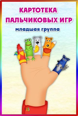 Картинки пальчиковых игр в первой младшей группе