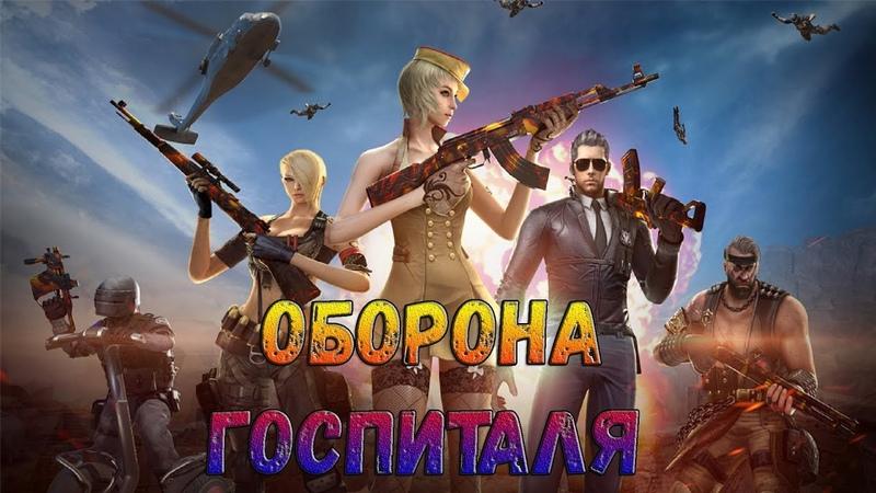 CrossFire Оборона Госпиталя Золотой Королевский Сундук feat селеН