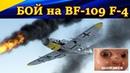Bf 109 F 4 прикрывает штурмовку ЩА БУИТ МЯСО Сервер WINGS of LIBERTY