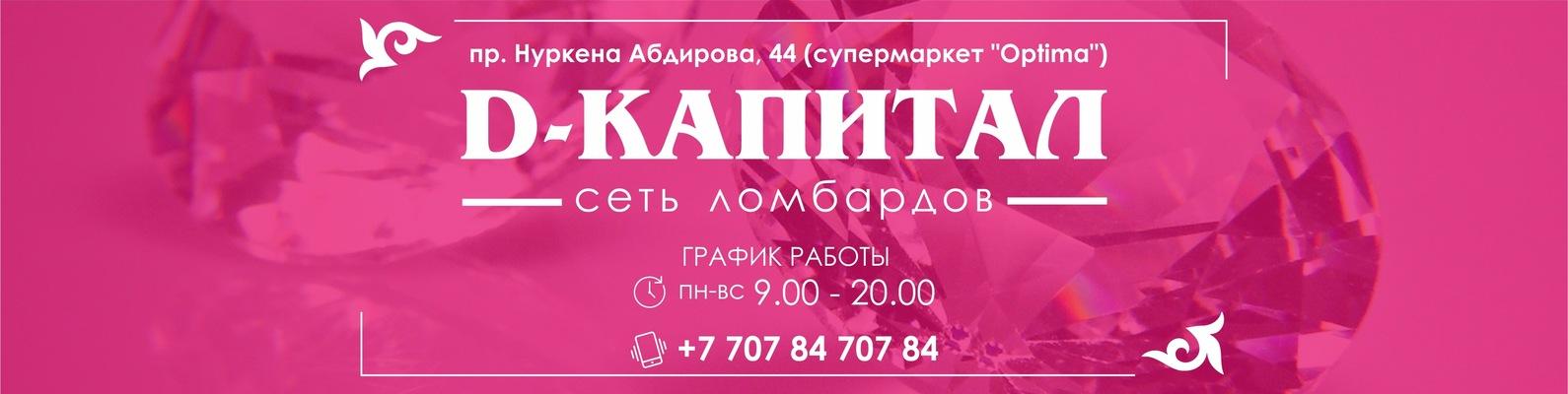 5fae11aff332 Ломбард D-Капитал   ВКонтакте