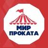 Прокат товаров для детей МИР ПРОКАТА  Белгород