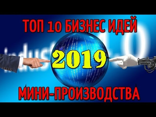 Топ 10 лучших бизнес идей мини - производства на 2019 год (2 часть)
