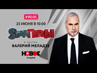 Валерий Меладзе в гостях у STARПерцев