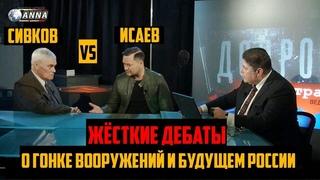 ИСАЕВ vs СИВКОВ. ЖЁСТКИЕ дебаты о ГОНКЕ ВООРУЖЕНИЙ и будущем России.