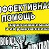 Молодёжь против наркотиков г.Рыбинска