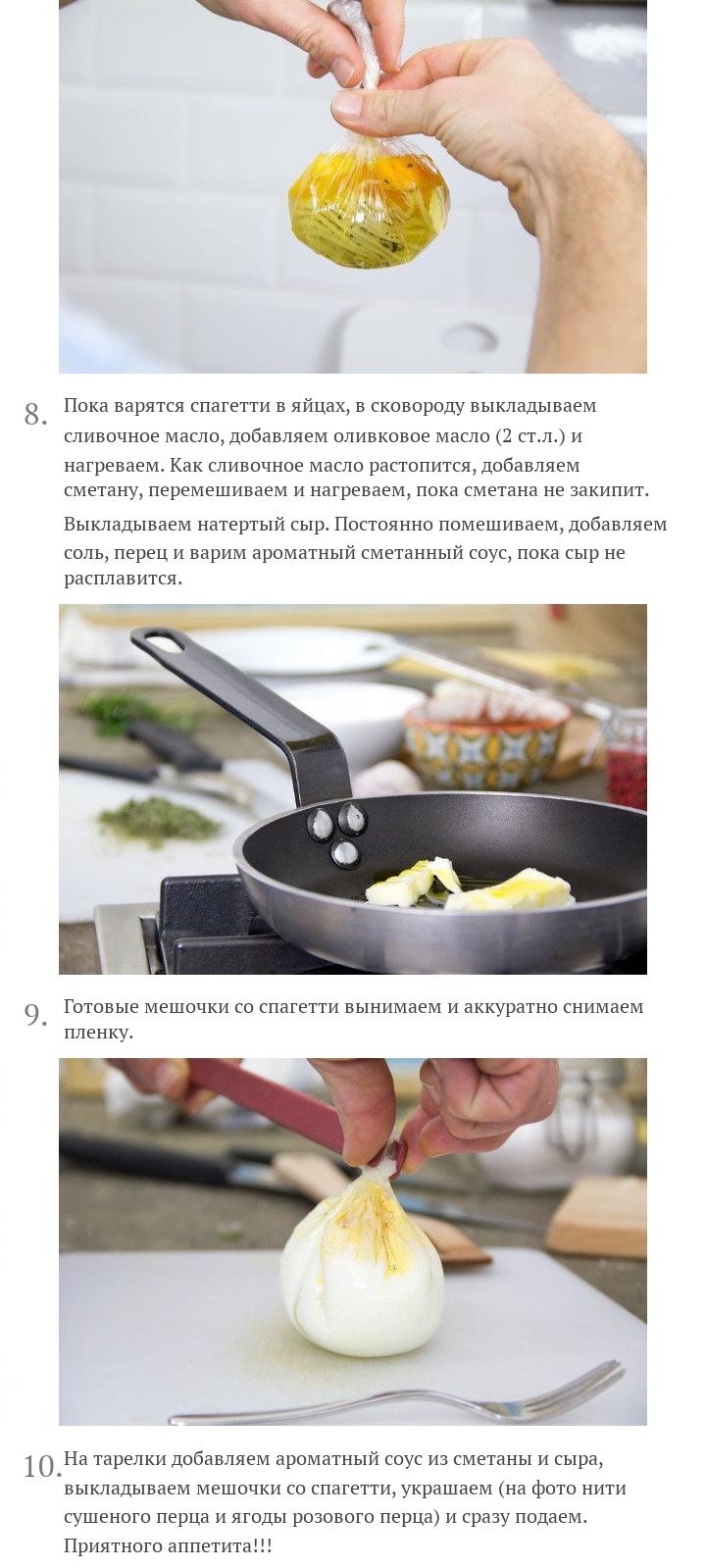 Спагетти в мешочке из яиц, изображение №4