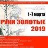 РУКИ ЗОЛОТЫЕ - 2019