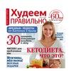 """Журнал """"Худеем правильно"""": эффективное похудение"""