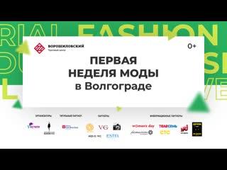Первая Неделя Моды в Волгограде! С 29 мая по 2 июня