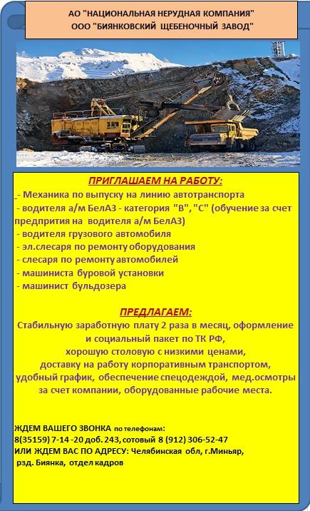 Национальная нерудная компания богданович официальный сайт сайт компании недвижимости санкт петербург