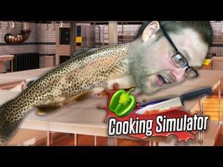 Kuplinov play – cooking simulator – рыба убежала! # 3