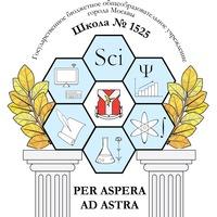 ГБОУ Школа 1525