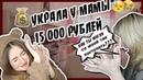 УКРАЛА У МАМЫ 15 000 рублей ПРОСТИ МЕНЯ