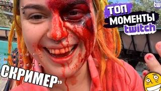 Топ Моменты с Twitch | Получила по Еб....| Несчастный Случай на Стриме