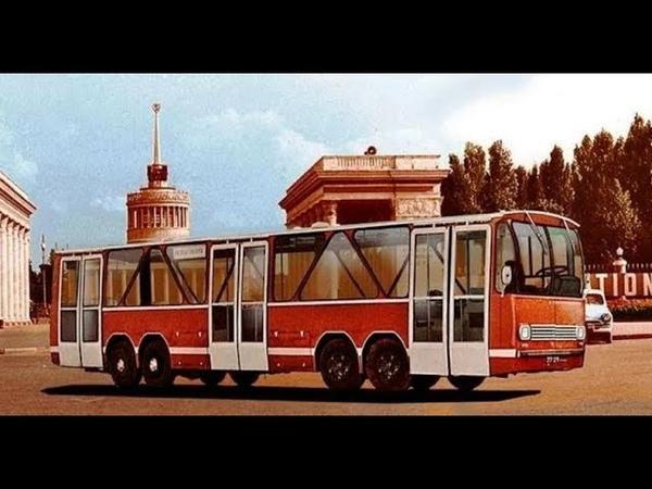 Редчайший четырёхосный автобус СССР ЛАЗ 360Э