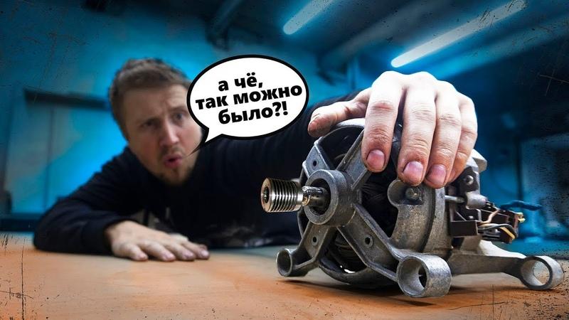 Только НЕ продавай двигатель от стиральной машины
