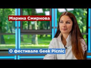Оpenair-фестиваль науки и технологий Geek Рicnic пройдет в Петербурге