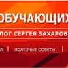 Блог Сергея Захарова