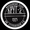"""Молодежный театр """"КРУГ-2"""" им. Е.П.Ступаковой"""