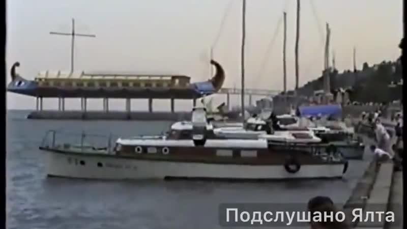 Каким был Крым 20 лет назад Экскурсия по Ялте в августе 1999 года