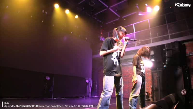 Bury(べリィ)【4カメライブ映像:PA2MIX音質】『Aphrodite第25回定期公演~Resurrection complete~@代官山SPACE ODD』17/07/2019