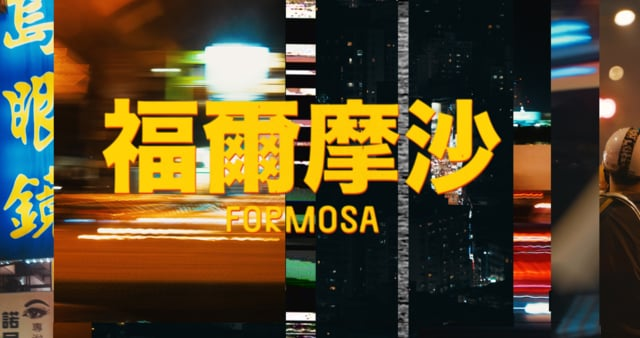 FORMOSA | TRAILER