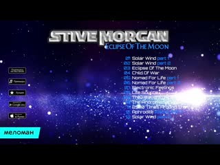 Stive Morgan -  Eclipse Of The Moon 2017