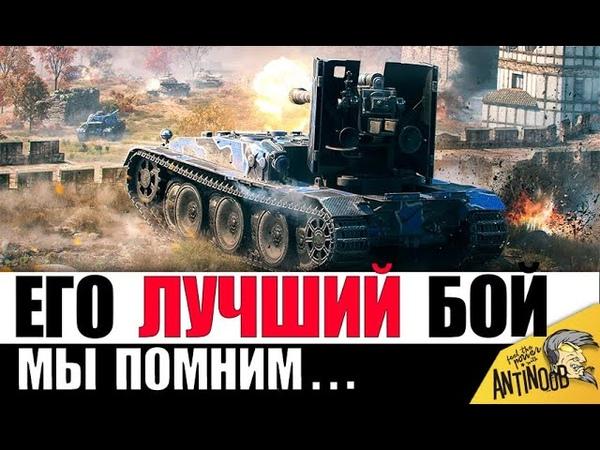 ЛУЧШИЙ БОЙ АНГЕЛОСА ЗА ВСЮ ИСТОРИЮ World of Tanks Мы помним