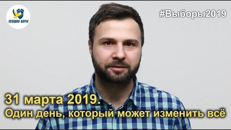 Приходи на выборы чтобы вернуть Украине её историю Антон Савичев Успішна варта