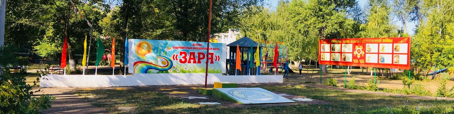Картинки про лагерь заря